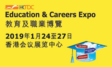 教育及职业博览 2019