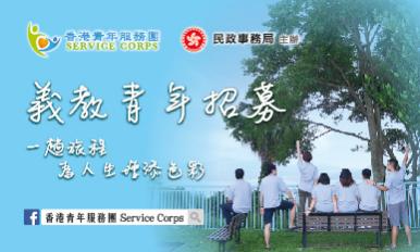 香港青年服务团(第十期)—— 义教青年招募