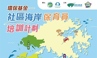 环保基金 – CCAT社区海岸保育员培训计划 (屯门、离岛及港岛南区)