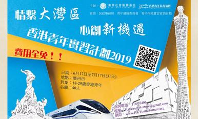 「情系大湾区 心创新机遇」香港青年实习计划2019