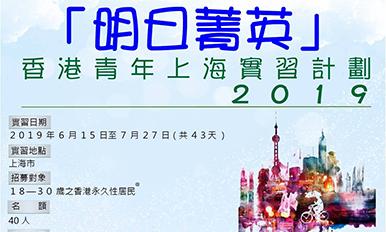 「明日菁英」香港青年上海实习计划 2019