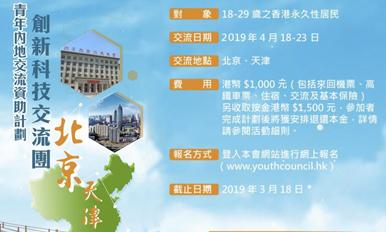 北京、天津创新科技交流团