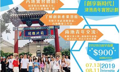 「创享新时代」津港青年实习计划 2019
