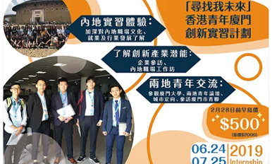 「寻找我未来」香港青年厦门创新实习计划 2019