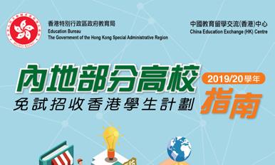 2019内地部分高校免试招收香港学生计划