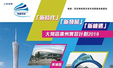 「新时代」「新机遇」「新发展」大湾区广州实习计划2019