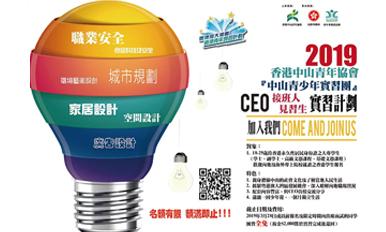『中山青少年实习团』CEO接班人见习生实习计划2019