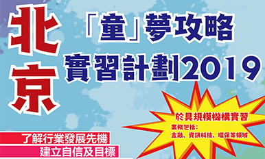童梦攻略-北京实习计划2019