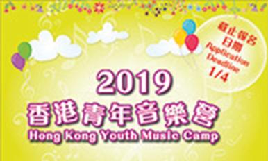 2019香港青年音乐营