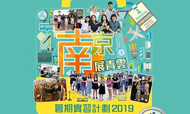 「南京展青云」暑期实习计划2019