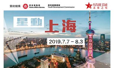 「星动上海•未来之星—香港大学生暑期内地实习计划」