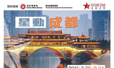 星动成都・未来之星—香港大学生暑期内地实习计划