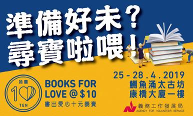 书出爱心 十元义卖