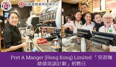 劳工处「展翅青见计划」— Pret A Manger (Hong Kong) Limited「见习咖啡师培训计划」