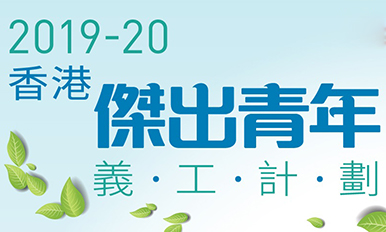 2018-19 香港杰出青年义工计划