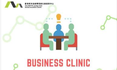 创业诊症室