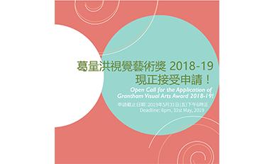 葛量洪视觉艺术奖2018/2019