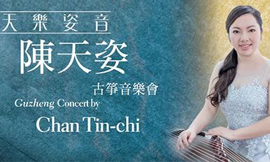 「音乐显才华」系列:天乐姿音—陈天姿古筝音乐会
