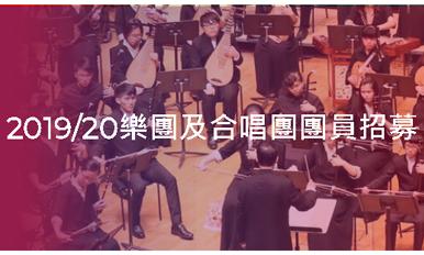 2019/20乐团及合唱团团员招募