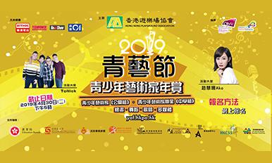 2019青艺节
