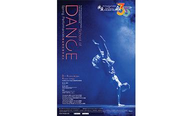 35周年香港演艺学院节呈献:舞蹈学院春季演出