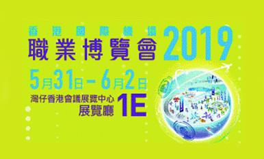 香港国际机场2019职业博览会 - 提供超过3千个职位空缺