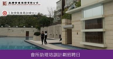 劳工处「展翅青见计划」 -香港上海汇丰银行「银行隽才招聘日」