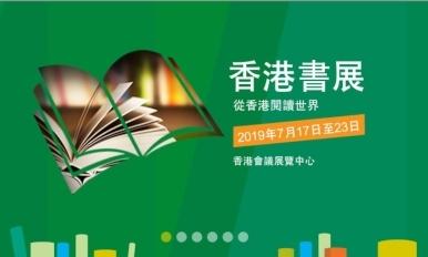香港书展 2019