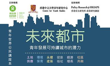 青年世界公民讲座系列  「未来都市:青年发展可持续城市的潜力」