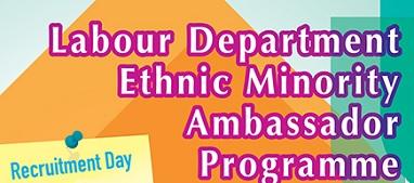 劳工处「少数族裔大使计划」