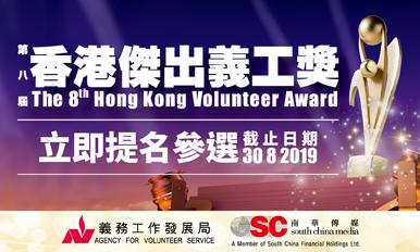 第八届香港杰出义工奖 - 提名