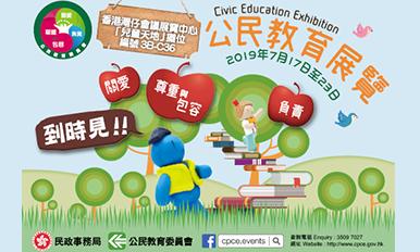 2019年公民教育展览
