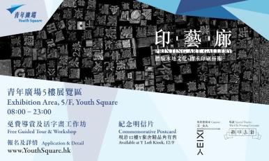 「印‧艺‧廊」展览