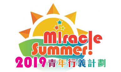 Miracle Summer! 2019青年行义计划
