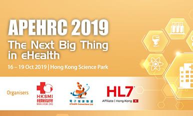 亚太电子健康纪录论坛2019