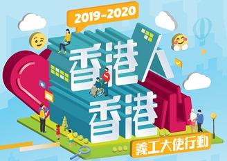 2019-2020《香港人‧香港心》义工大使行动