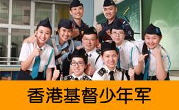 香港基督少年军