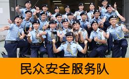 民众安全服务队