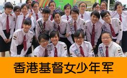香港基督女少年军
