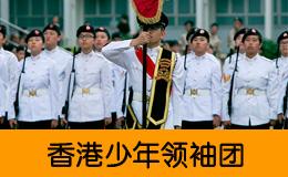 香港少年领袖团