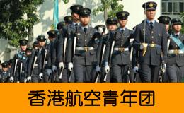 香港航空青年团