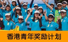 香港青年奖勵计划