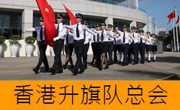 香港升旗队总会
