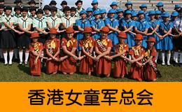 香港女童军总会