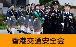 香港交通安全会