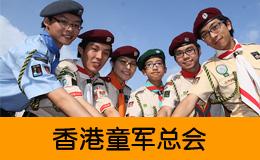 香港童军总会
