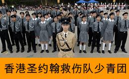 香港圣约翰救伤队少青团