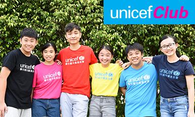 起动儿童权利@UNICEF Club