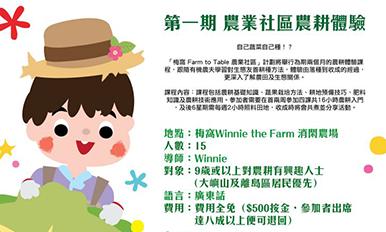 第一期 农业社区农耕体验