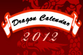 Dragon Calender in 2012